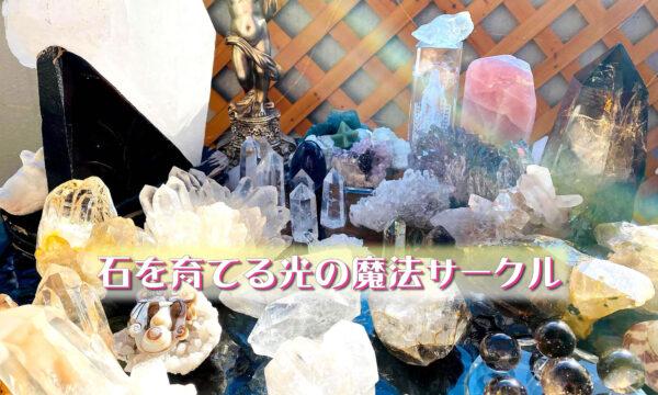 石を育てる光の魔法グループ